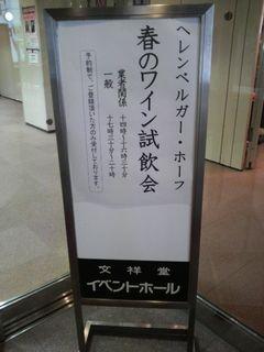 ハウスメッセ春1.JPG