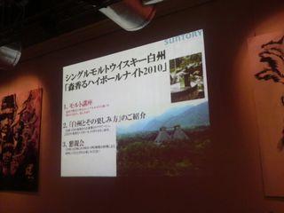ハイボールイベント02.JPG