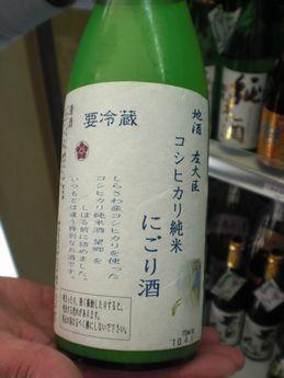 名酒センター05(左大臣 コシヒカリ純米 にごり酒).JPG