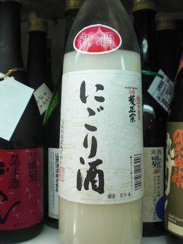 名酒センター06(菱正宗 にごり酒).JPG