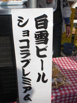 白雪蔵まつり05.JPG