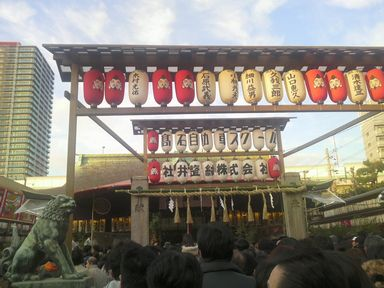 十日戎1.JPG