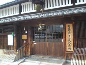 大倉記念館1.JPG