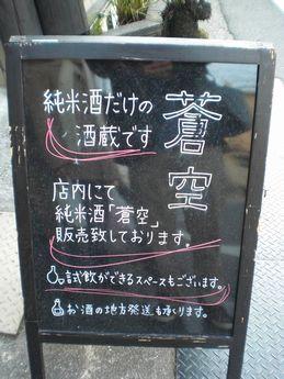 蒼空2.JPG