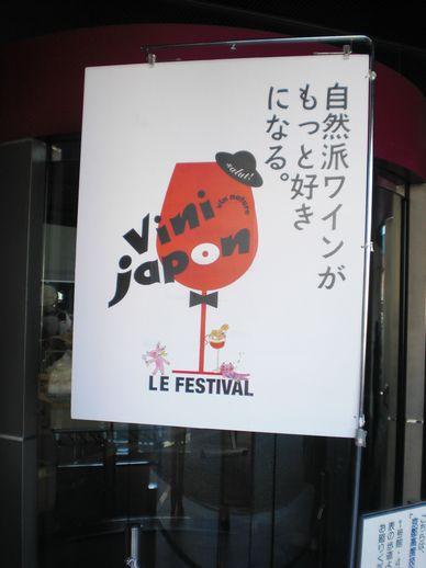 ViniJapon01.JPG