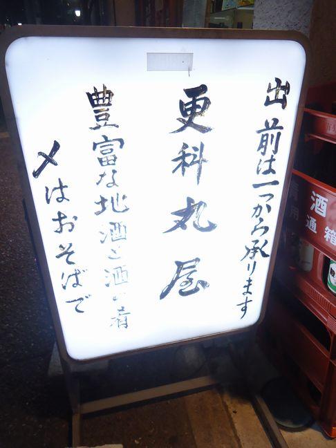 更科丸屋02.JPG