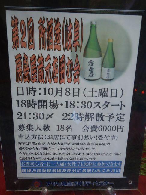 更科丸屋03.JPG