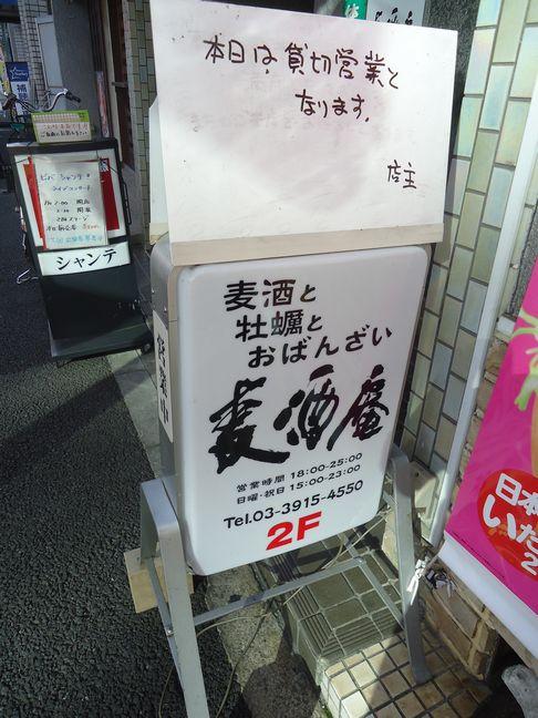 麦酒庵01.JPG