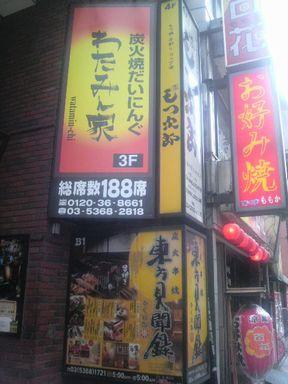 わたみん家01.JPG