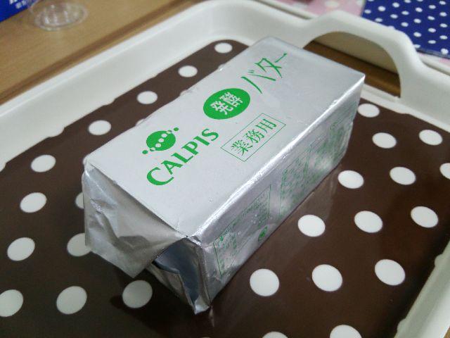 カルピス11.JPG