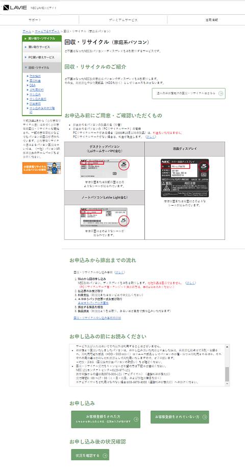 1-NEC1-1.png