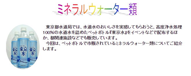 1-東京水-ミネラルウォーター1