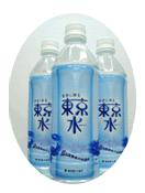 2-東京水ミネラルウォーター1