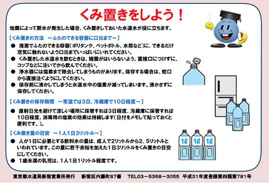 1-汲み置き-b