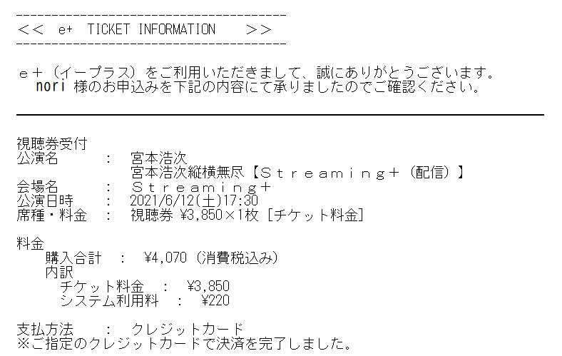 2-チケット