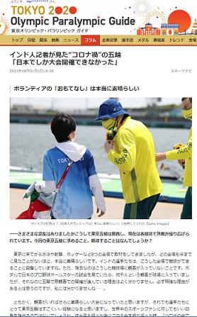 1-オリンピック記事1