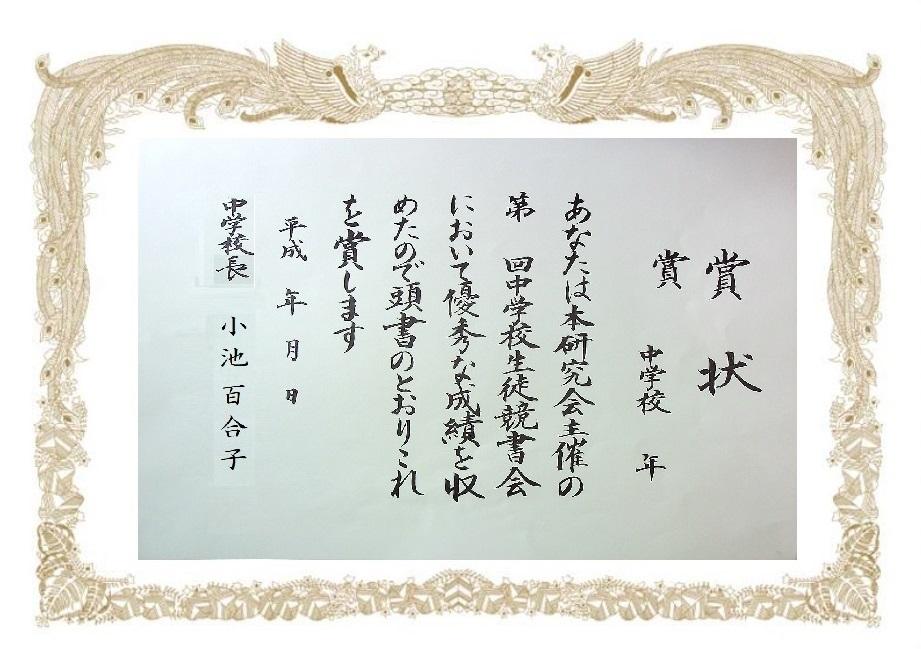 1-1-2-賞状用紙