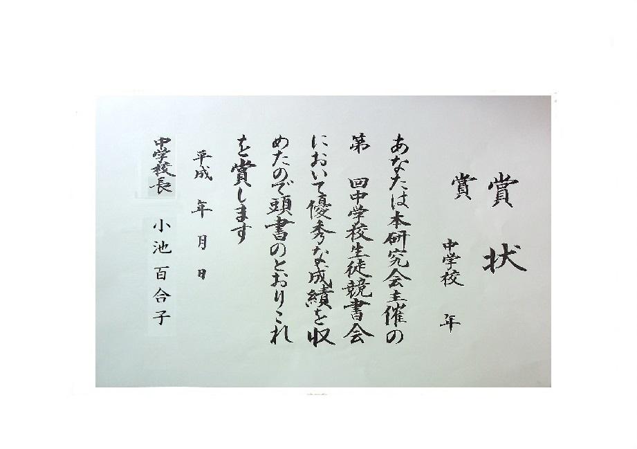1-1-3-賞状用紙