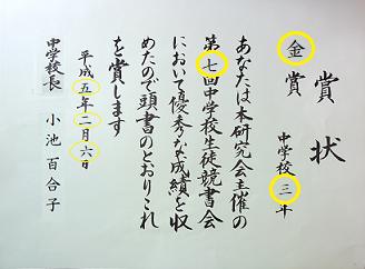 1-2-3-賞状編集