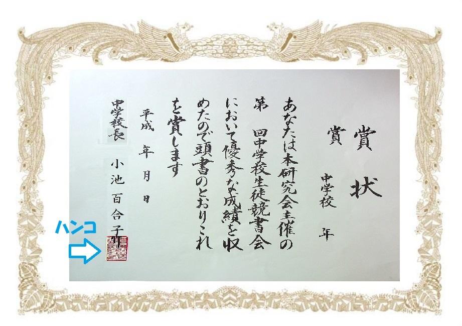 1-4-賞状用紙