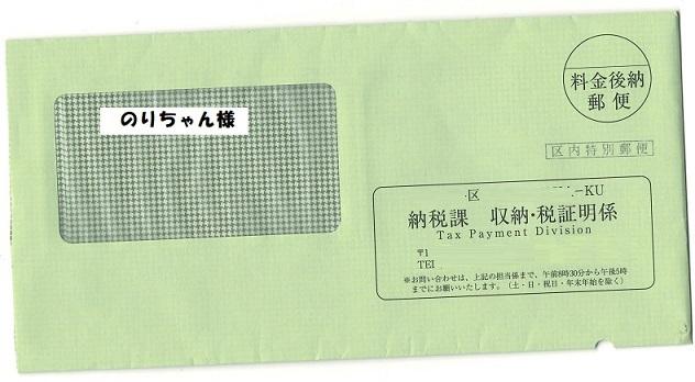 1-還付封筒