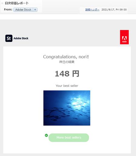 2-Adobeメール
