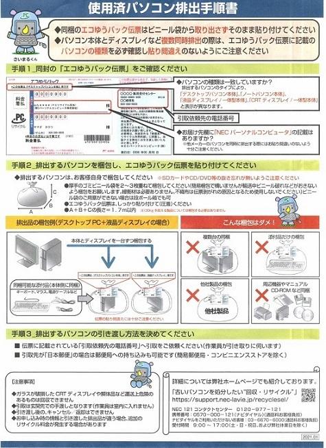 3-NECPC20210729_0001.jpg