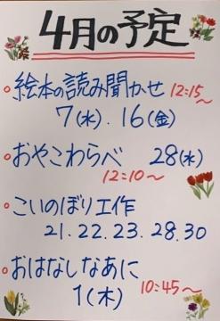 昭林イベント