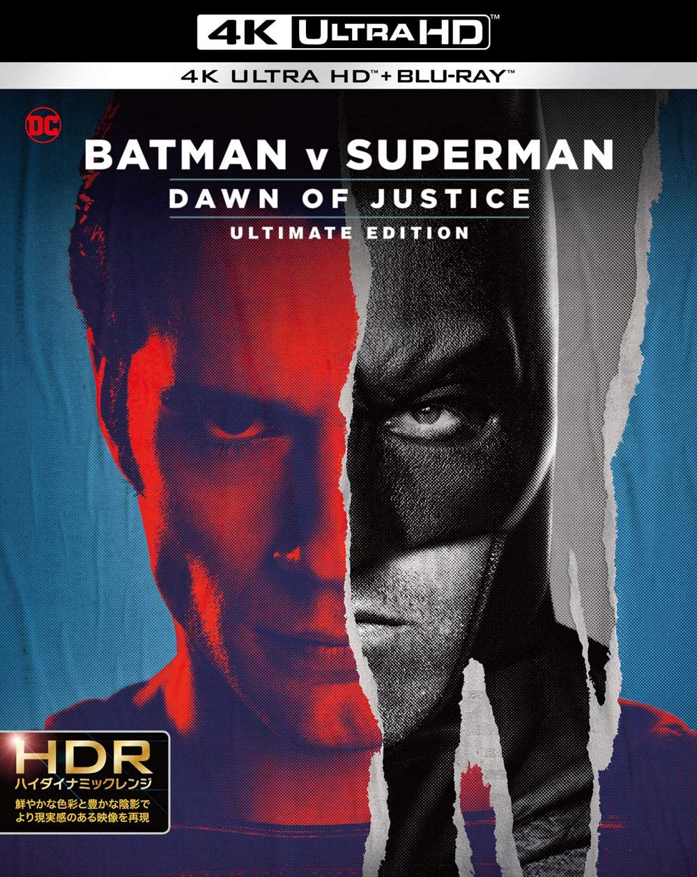 バットマン vs スーパーマン ジャスティスの誕生 Amazon.co.jp Japan Batman v Superman: Dawn Of Justice: Ultimate Edition
