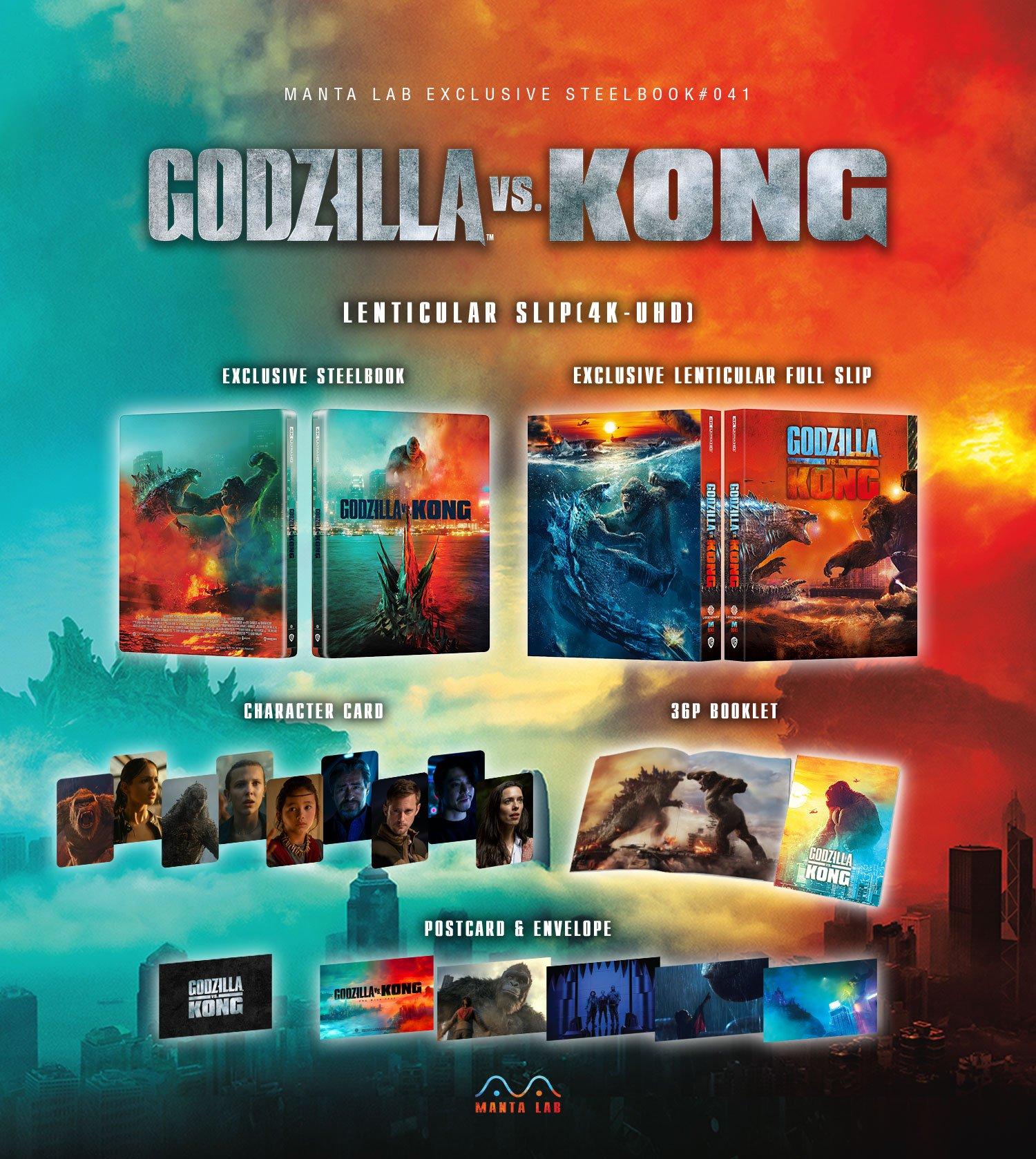 Godzilla vs. Kong ゴジラvsコング Manta Lab スチールブック Collectong steelbook