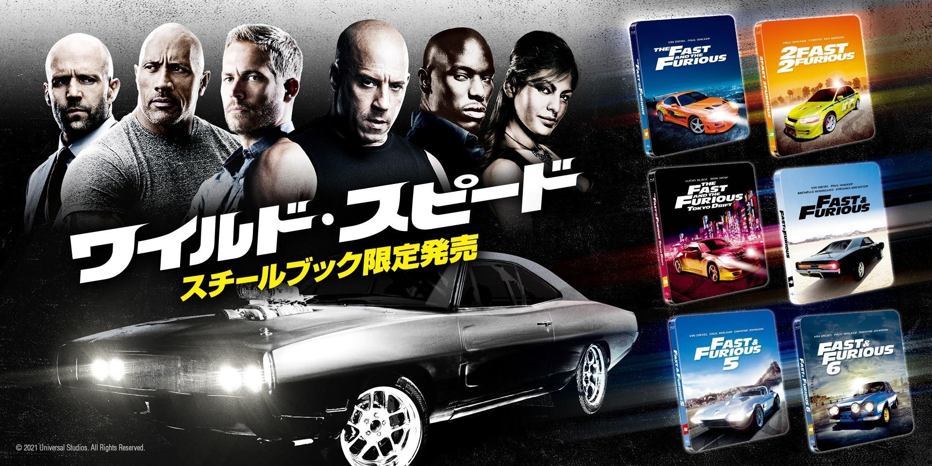 20周年記念 ワイルド・スピード シリーズ スチールブック Fast and the FuriousJapan steelbook