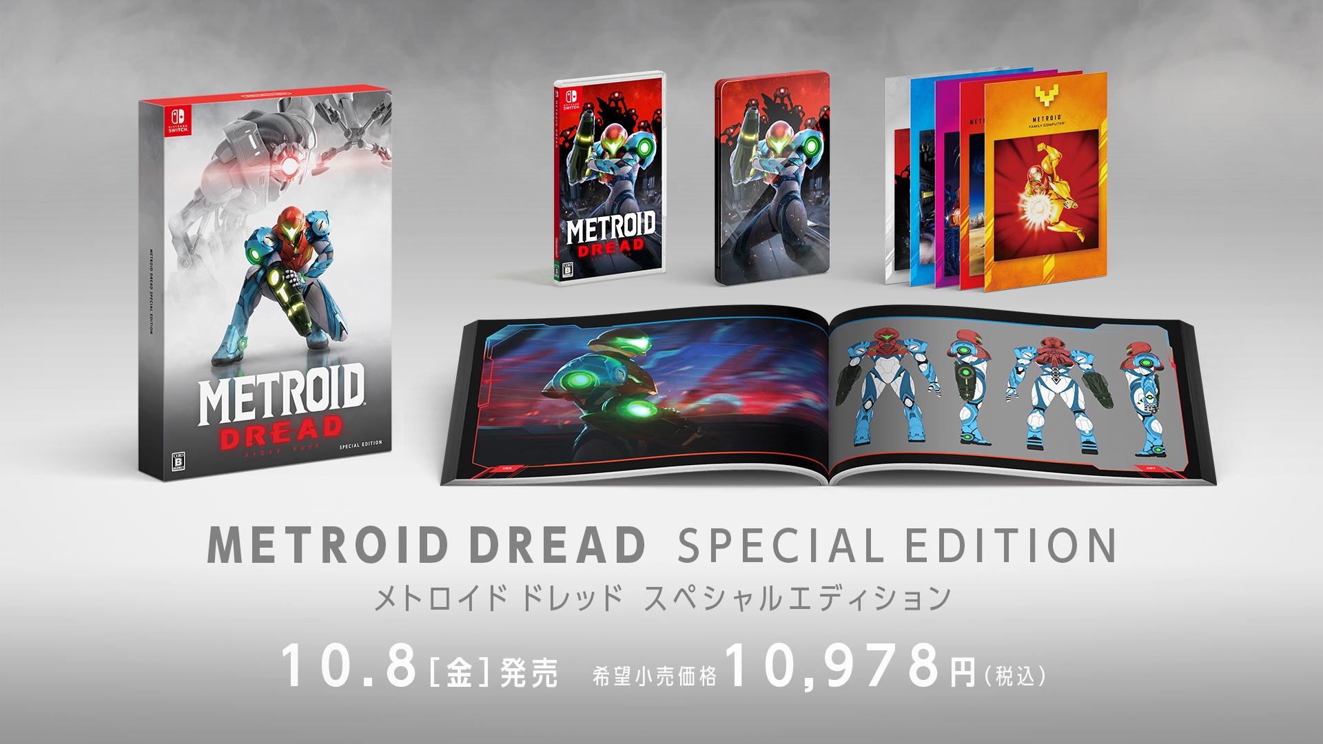 メトロイド ドレッド スペシャルエディション スチールブック METROID DREAD Japan steelbook