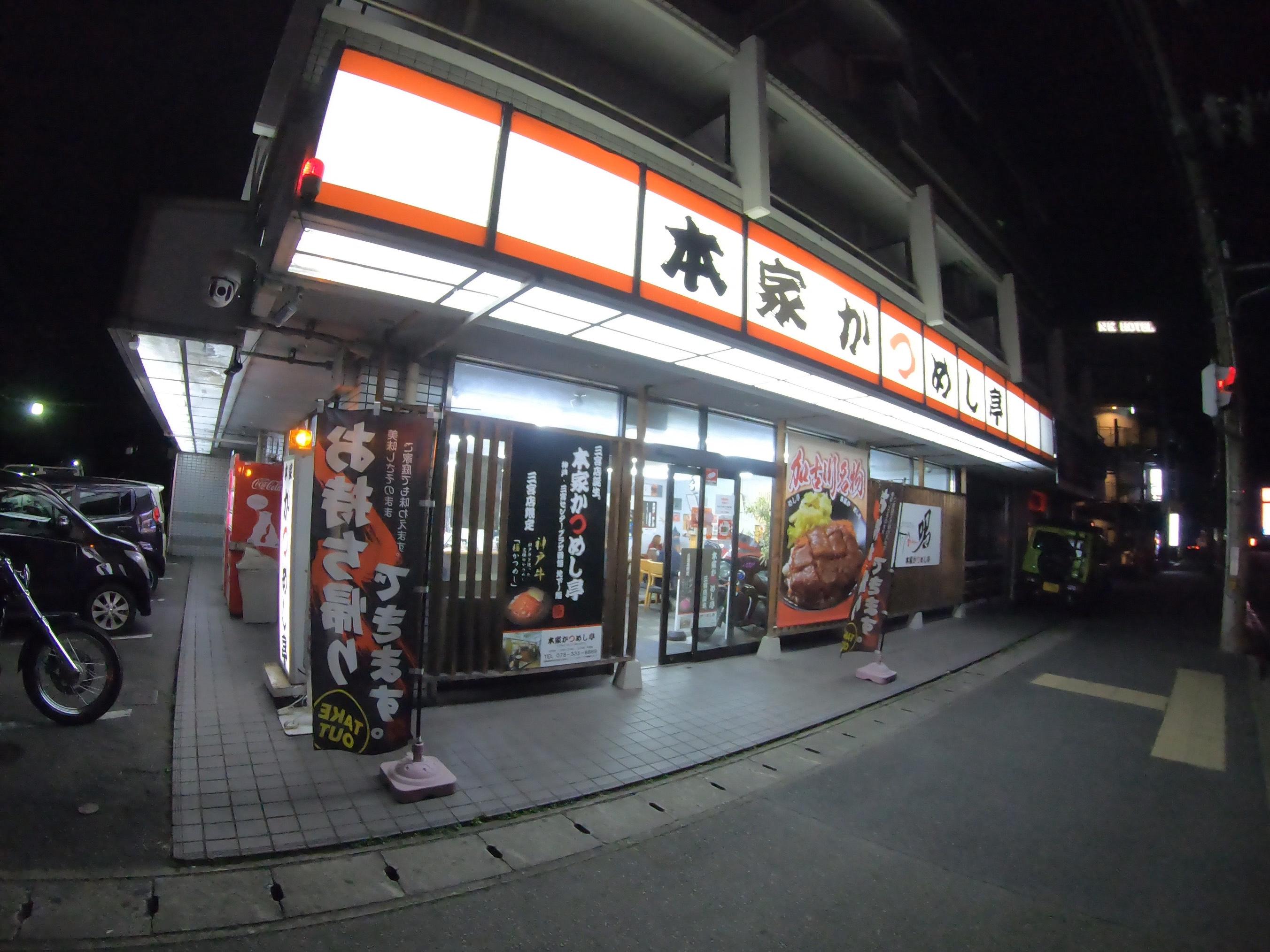 ぴーきちハーレーブログ 加古川市 本家かつめし亭 店舗