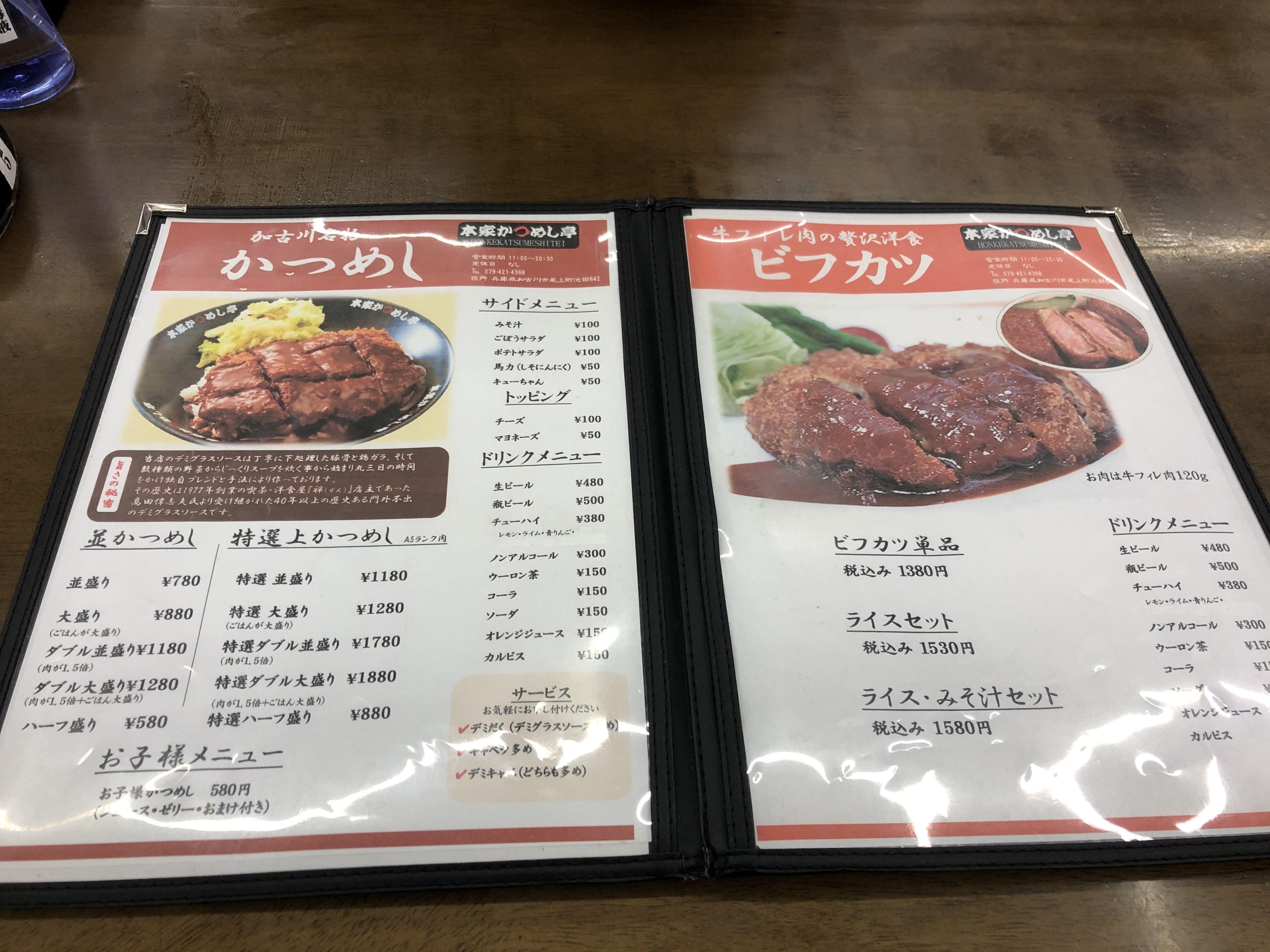 ぴーきちハーレーブログ 加古川市 かつめし亭 本家 メニュー