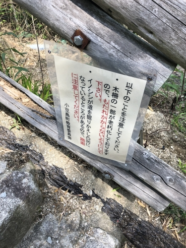 小豆島 絶景&グルメツーリング 天狗岩 注意書き イノシシ