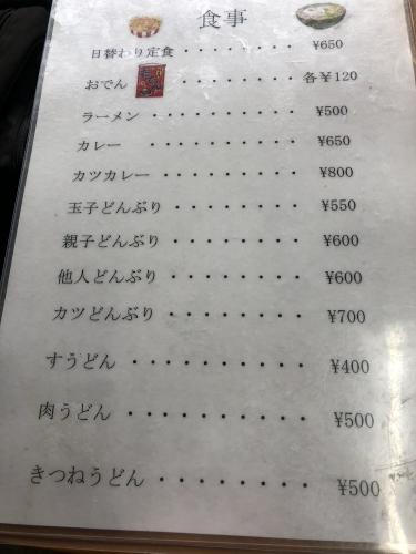 小豆島 絶景&グルメツーリング 木原食堂 メニュー