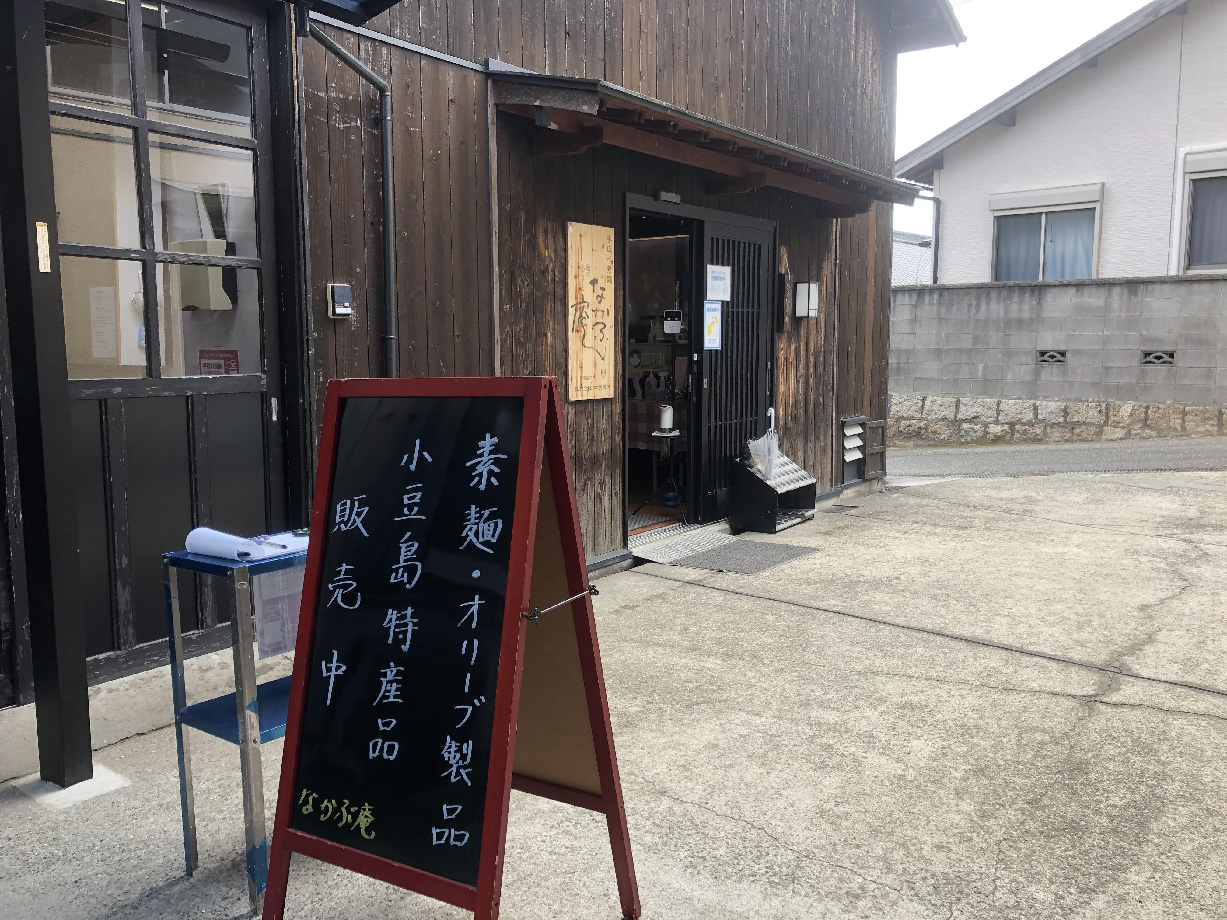 小豆島 絶景&グルメツーリング 素麺 手延べそうめん なかぶ庵
