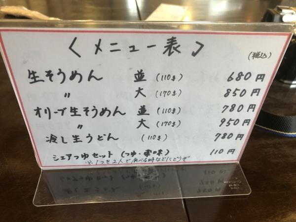小豆島 絶景&グルメツーリング 素麺 手延べそうめん なかぶ庵 メニュー