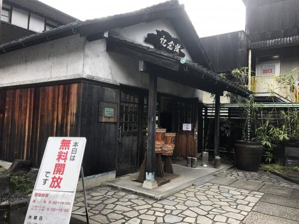 小豆島 絶景&グルメツーリング 醤の里 醤油 マルキン 資料館