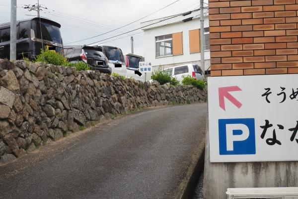 小豆島 絶景&グルメツーリング 素麺 手延べそうめん なかぶ庵 駐車場