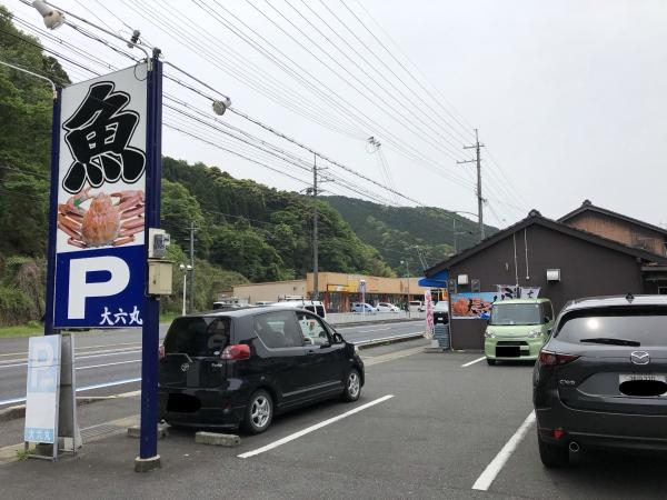 舞鶴ツーリング ランチ 大六丸 駐車場