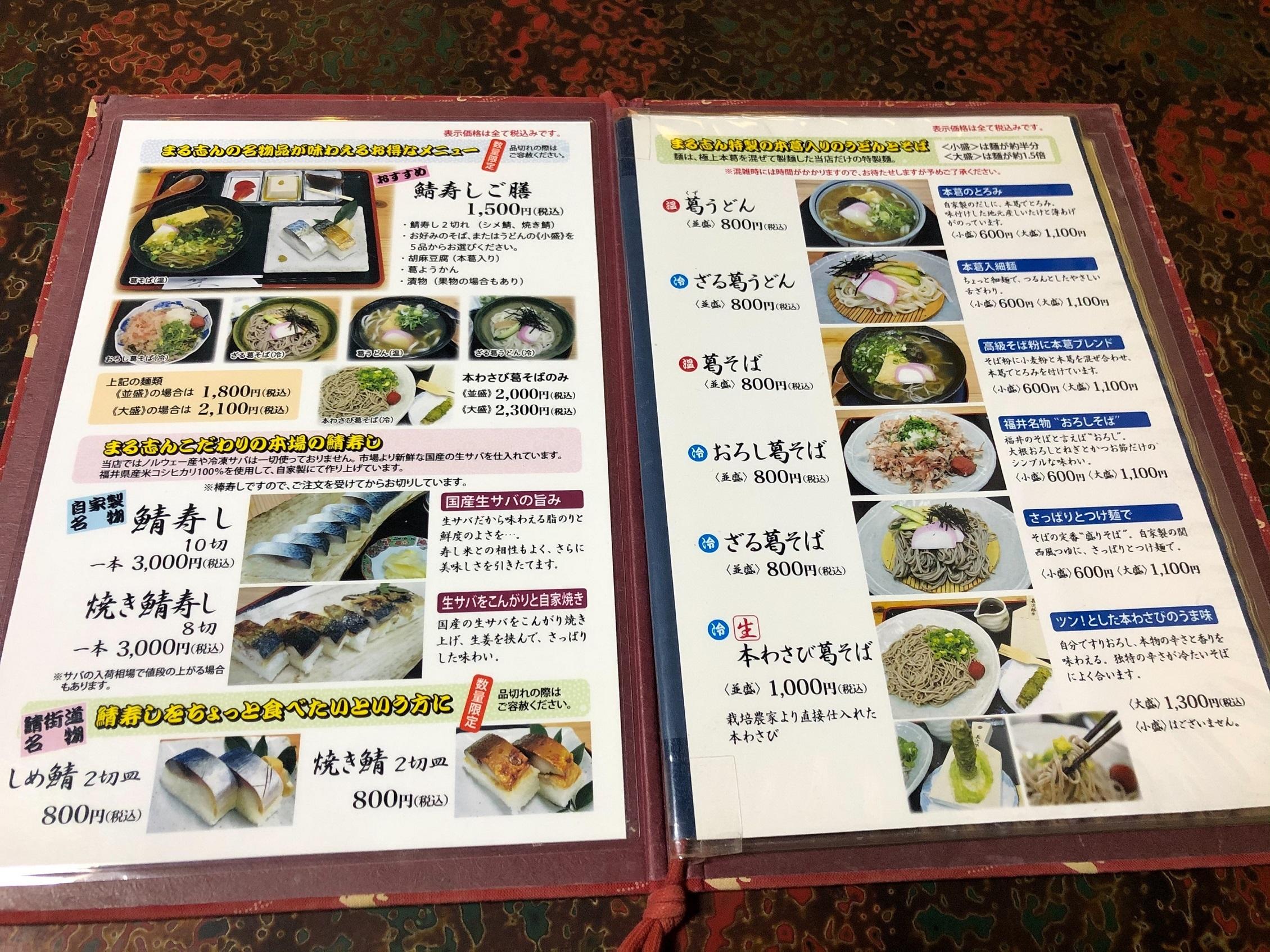 ぴーきちハーレーブログ 奥琵琶湖キャンプツーリング 熊川宿 まる志ん メニュー