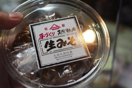 金山寺味噌 太田久助吟製 老舗 歴史 伝統 和歌山 湯浅町 味噌