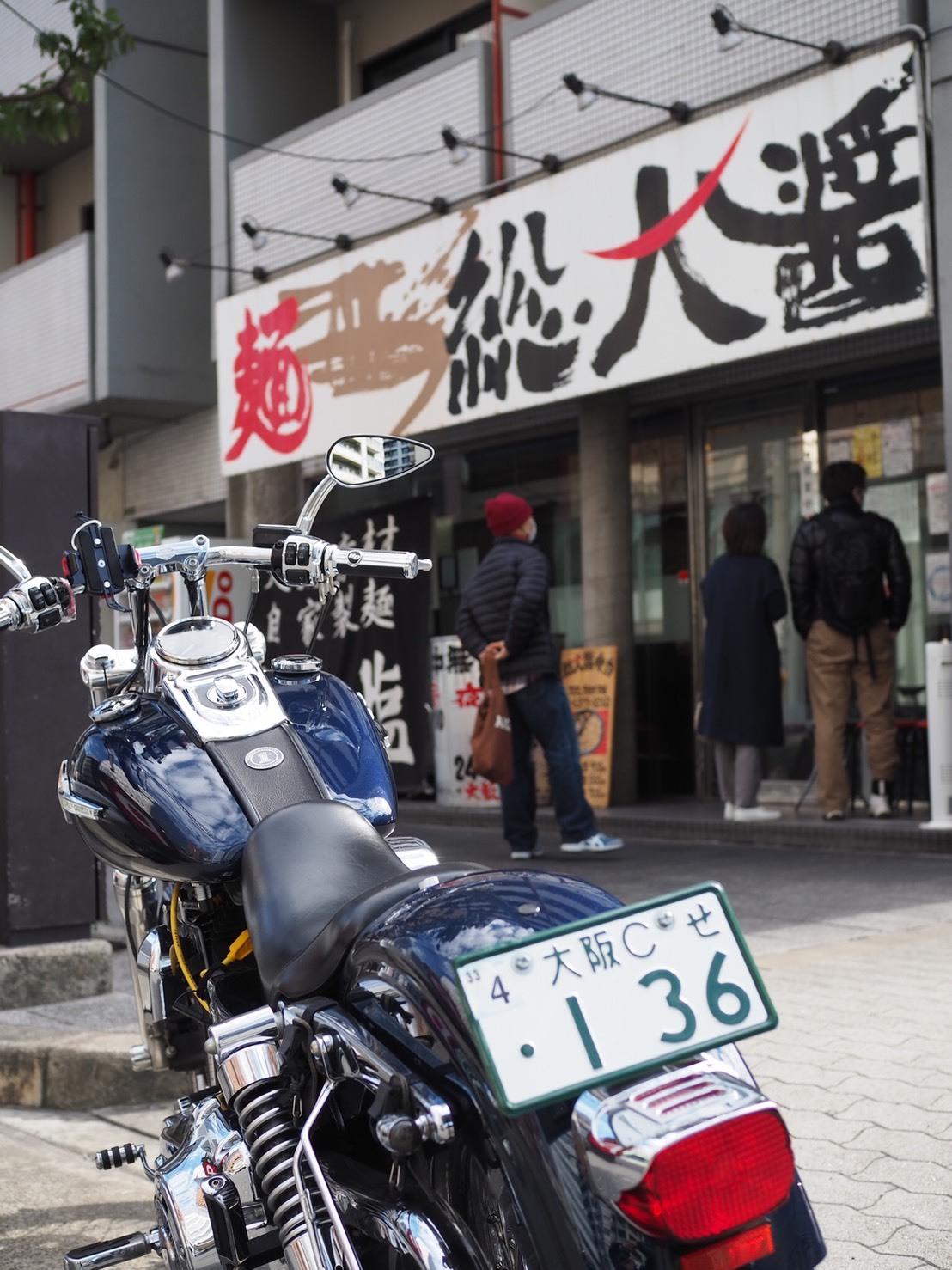 ぴーきちグルメブログ 大阪市北区 総大将 黒大将 醤油ラーメン ハーレー バイク ツーリング