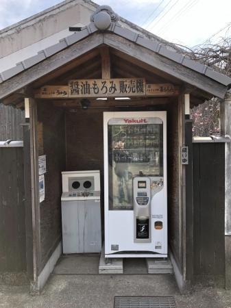 龍野 たつの市 カネイ醤油 醤油蔵 醤油自販機