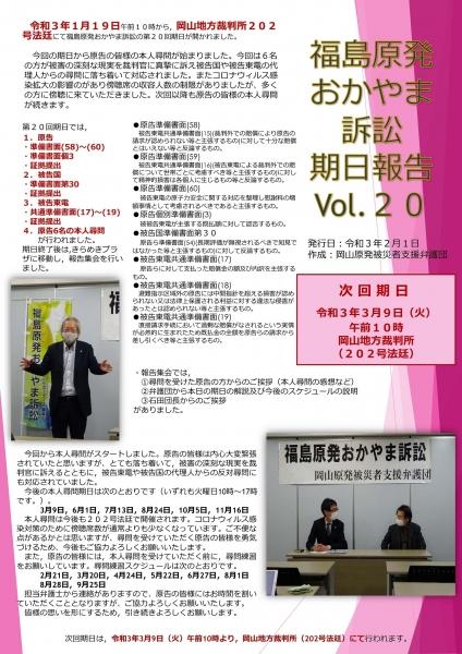 弁護団ニュース(第20回期日報告)