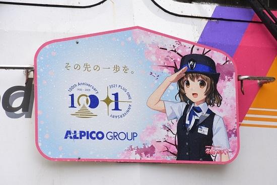 2021年4月18日撮影 アルピコ交通 アルピコグルーブ100周年+1周年 HM