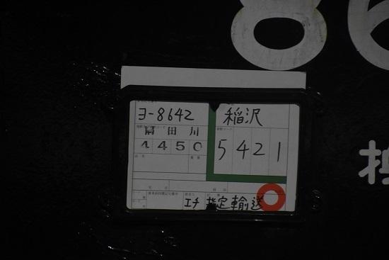 2021年2月13日撮影 贄川駅にて西線貨物5880レ ヨ太郎の車票