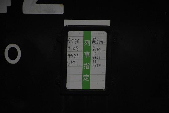 2021年2月13日撮影 贄川駅にて西線貨物5880レ ヨ太郎の列車指定表示票