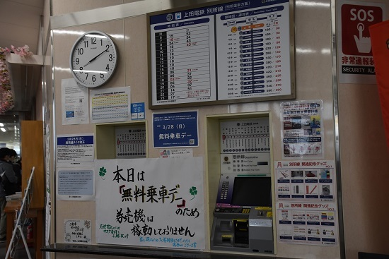 2021年3月28日 上田電鉄 上田駅 無料乗車券デー
